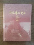 上海舞台艺术:说明书集锦珍藏版1949-1964(全新未拆封)、1965-1984(全新)、1985-2005(全新)三册合售