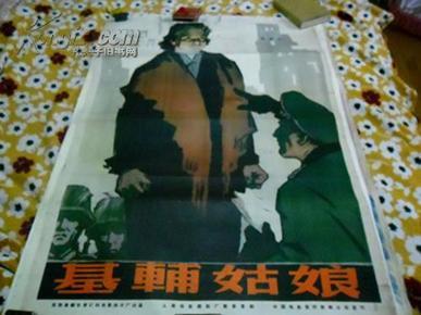 老电影海报 前苏联绘画版老经典电影【基辅姑娘】孔网孤本