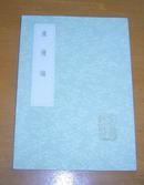 产后编(丛书集成初编 1425)