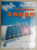 太阳能建筑——建筑光电一体化源书