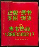 铁路基本建设文件选编 下册