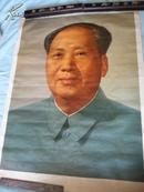 1976年济南印   2开    毛泽东像     人民美术出版社  保真