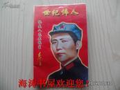 工艺品:毛泽东像章珍品集(毛泽东和人民在一起)(金属像章,共12枚)