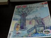 新蕾杂志总第249期