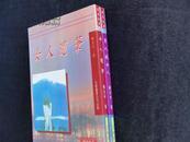 杨光中著 随笔《女人随笔》《男人谈女人》(二册合售)繁体竖版 一版一印 现货 自然旧