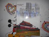 《初中中国历史课本八年级下册》人教版初中教科书教材【库存新书】