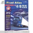 2012中国卡车司机地图集(书脊破损)