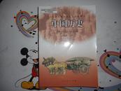 《初中中国历史课本七年级上册》人教版初中教科书教材