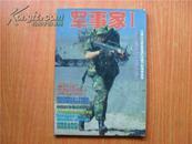军事家1 科学世界 增刊