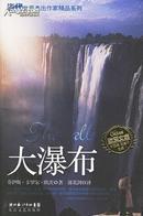 欧茨文集:大瀑布(当代世界杰出作家精品系列;2006年一版一印,品相十品近全新)