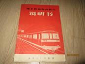 地下铁道电动客车说明书(为平壤设计 在BJ-3基础上制造DK-4 全动车设计 多图)