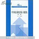 中国法制史练习题集(第2版)赵晓耕主编   中国人民大学出版社