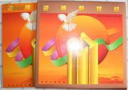 【迎接新世纪加字小型张集】总公司定位:pjz-1《龙门石窟》加字;pjz-2《万国邮政联盟成立一百二十周年》加字;pjz_3《竹子》加字;pjz_4《熊猫》加字;pjz_5《太湖》加字、pjz_6《1996中国第九届亚洲国际集邮展览》加字;pjz_7《龙门石窟》加字、pjz_8《香港回归祖国》加字。PJZ-9《毛泽东同志诞生一百周年》加字、PJZ-10九龙壁】加字等11枚,原装封套