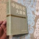 精装护封:中国历史大辞典·宋史 (1984年一版一印,非馆藏品好)