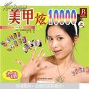 美甲炫10000(上、下)