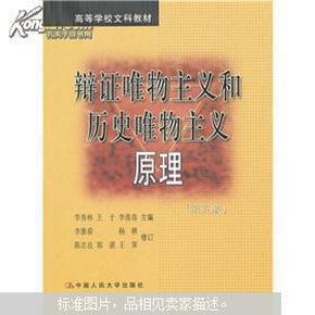 辩证唯物主义和历史唯物主义原理 第五版