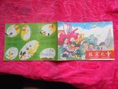 文革出版物;北京儿童 1977年第20期 横排彩色插图本)