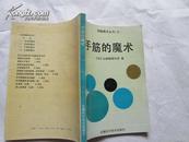 手筋的魔术(围棋魔术丛书 3)【92年一印 仅印6000册 看图见描述】