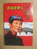 跨世纪伟人——毛泽东  【内含24像章枚】