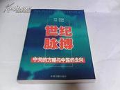 世纪脉搏——中共的方略与中国的走向