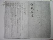 .道教符咒书-----诀窍秘书--有手诀手印150种,复印件