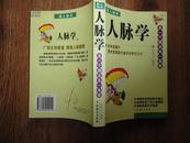 正版书 《人脉学》 一版一印 9.5品