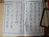 .道教符咒书-----云篆幡书秘旨---复印件
