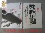 ◆◆印迷林乾良旧藏---编555【小不在意】◆李子候 李文新