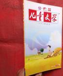 儿童文学, 2008年9期,总365期  留守儿童的日记