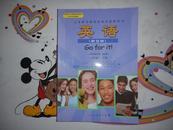义务教育课程标准实验教科书 英语(新目标)八年级下册