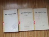 越南人民抗法八十年第一卷、第二卷(上下 )3册