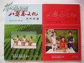 八婺茶文化 2009年3、4期