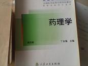 药理学 第四版(全国医学高等专科学校教材)有笔记