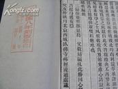 《杨仁山居士遗著》,线装全1函全11册16开10品
