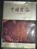 中国岩溶:景观·类型·规律