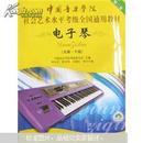 中国音乐学院社会艺术水平考级全国通用教材:电子琴(9级~10级)(第2套)(附DVD光盘1张)  正版现货Z