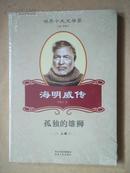 世界十大文学家 海明威传 孤独的雄狮(上下册全)【塑封 新书】