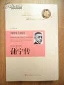 諾貝爾獎獲獎者傳記叢書 1933年諾貝爾文學獎得主 俄國著名作家被高爾基譽為當代優秀的文體家《蒲寧傳》(16開軟精裝一冊全 全新書)