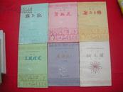 甘肃省传统剧目整理改编汇集(秦腔)20本不重复,孔网独本,品相极佳。