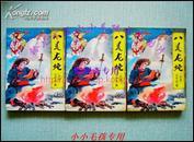 八荒龙蛇 上中下3册全 云中岳 96年绝版正版老武侠-