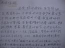 钟奇镜,至刘石文钢笔信件一封