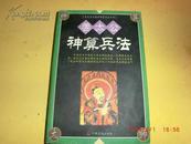 姜太公神算兵法