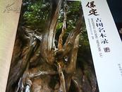 保定古树名木录【书重2,7公斤】包邮