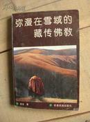 弥漫在雪域的藏传佛教 92年1版1印 包邮挂