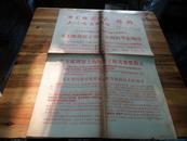 5898 1967年红印 文汇报 解放日报 工人造反报 支部生活 号外