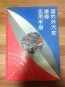 国内外汽车维修实用手册 王耀斌主编 天津科技出版社 精装本