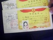 老高中毕业证书  八十年代  【山西永济高中毕业证书带存根照片】