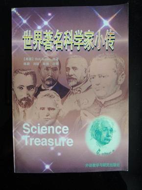 世界著名科学家小传(英文版)