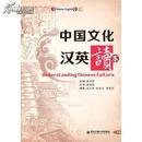 中国文化汉英读本9787560556062