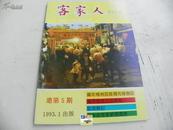 广东梅州《客家人》杂志(1993年第1期,总第5期)
